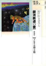 銀河鉄道の夜(初期形) 賢治に一番近い火(大人コミック)