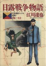日露戦争物語 天気晴朗ナレドモ浪高シ(1)(ビッグC)(大人コミック)