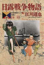 日露戦争物語 天気晴朗ナレドモ浪高シ(2)(ビッグC)(大人コミック)