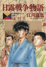 日露戦争物語 天気晴朗ナレドモ浪高シ(3)(ビッグC)(大人コミック)