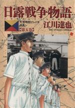 日露戦争物語 天気晴朗ナレドモ浪高シ(5)(ビッグC)(大人コミック)