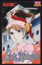 Lady Midnight(1)(ボニータC)(少女コミック)