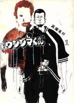 闇金ウシジマくん(1)(ビッグC)(大人コミック)