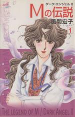 Mの伝説(1)ダーク・エンジェル Ⅱ秋田Cエレガンス