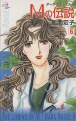 Mの伝説(6)ダーク・エンジェル Ⅱ秋田Cエレガンス