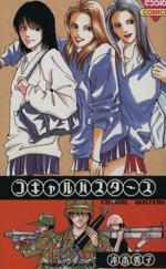 コギャルバスターズ(きらら16C)(少女コミック)