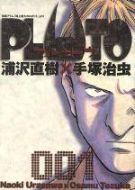 PLUTO(1)(ビッグC)(大人コミック)