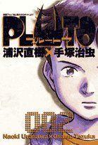 PLUTO(2)(ビッグC)(大人コミック)