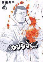 闇金ウシジマくん(4)(ビッグC)(大人コミック)
