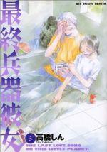 最終兵器彼女(3)(ビッグC)(大人コミック)