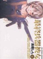 最終兵器彼女(4)(ビッグC)(大人コミック)
