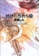 最終兵器彼女(7)(ビッグC)(大人コミック)