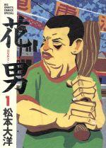 花男(1)(ビッグCスペシャル)(大人コミック)