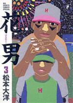 花男(3)(ビッグCスペシャル)(大人コミック)