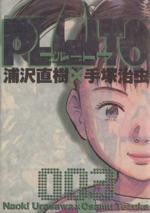 PLUTO(3)(ビッグC)(大人コミック)