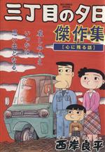 三丁目の夕日 傑作集(1)(ビッグCスペシャル)(大人コミック)