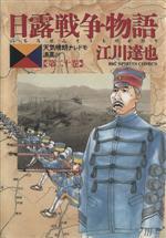 日露戦争物語 天気晴朗ナレドモ浪高シ(20)(ビッグC)(大人コミック)