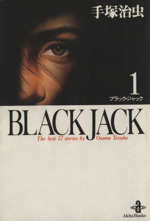 BLACK JACK(文庫版)(1)(秋田文庫)(大人コミック)