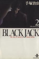BLACK JACK(文庫版)(2)(秋田文庫)(大人コミック)