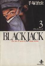 BLACK JACK(文庫版)(3)(秋田文庫)(大人コミック)
