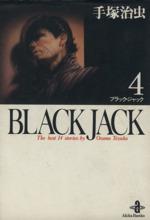 BLACK JACK(文庫版)(4)(秋田文庫)(大人コミック)