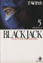 BLACK JACK(文庫版)(5)(秋田文庫)(大人コミック)