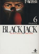 BLACK JACK(文庫版)(6)(秋田文庫)(大人コミック)