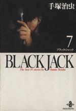 BLACK JACK(文庫版)(7)(秋田文庫)(大人コミック)