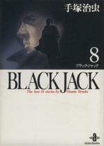 BLACK JACK(文庫版)(8)(秋田文庫)(大人コミック)