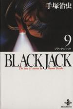 BLACK JACK(文庫版)(9)(秋田文庫)(大人コミック)