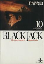 BLACK JACK(文庫版)(10)(秋田文庫)(大人コミック)