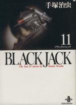 BLACK JACK(文庫版)(11)(秋田文庫)(大人コミック)