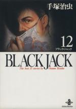 BLACK JACK(文庫版)(12)(秋田文庫)(大人コミック)