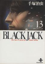 BLACK JACK(文庫版)(13)(秋田文庫)(大人コミック)