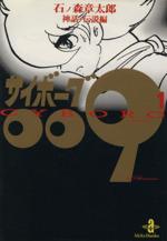 サイボーグ009(秋田文庫版)-神話・伝説編(1)(秋田文庫)(大人コミック)