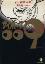 サイボーグ009(秋田文庫版)-誕生編(7)(秋田文庫)(大人コミック)