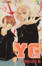 YG(ワイ・ジー)(1)(プリンセスC)(少女コミック)
