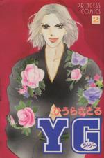 YG(ワイ・ジー)(2)(プリンセスC)(少女コミック)