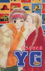 YG(ワイ・ジー)(3)(プリンセスC)(少女コミック)