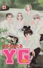YG(ワイ・ジー)(4)(プリンセスC)(少女コミック)