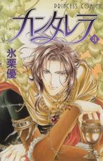 カンタレラ(3)(プリンセスC)(少女コミック)