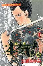 本気!(3)(チャンピオンC)(少年コミック)