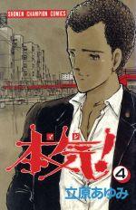 本気!(4)(チャンピオンC)(少年コミック)