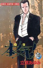 本気!(10)(チャンピオンC)(少年コミック)