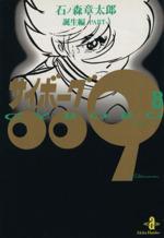 サイボーグ009(秋田文庫版)-誕生編(8)(秋田文庫)(大人コミック)