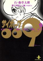 サイボーグ009(秋田文庫版)-地下帝国ヨミ編(9)(秋田文庫)(大人コミック)