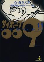 サイボーグ009(秋田文庫版)-怪物島&砂漠のモ-ゼ編(11)(秋田文庫)(大人コミック)