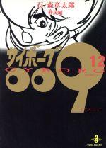サイボーグ009(秋田文庫版)-移民編(12)(秋田文庫)(大人コミック)