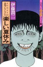 楽しい夏休み JUNJIの恐怖コレクション 3(ハロウィン少女C館)(少女コミック)
