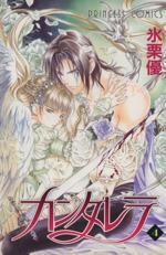 カンタレラ(4)(プリンセスC)(少女コミック)